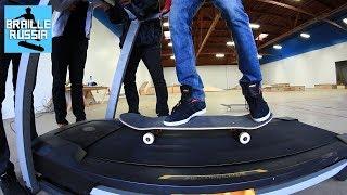SKATE на беговой дорожке | Глупый скейт