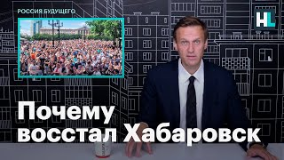 Навальный о том, почему восстал Хабаровск