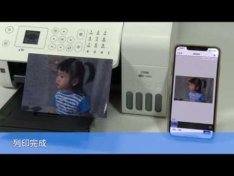Epson iPrint iOS系統 聲控列印/掃描設定教學