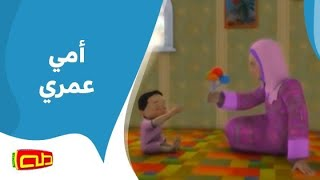 تحميل اغاني أمي عمري | أناشيد للأطفال MP3