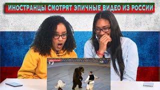 Иностранцы Смотрят Эпичные Видео из России