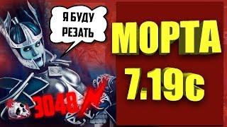ГАЙД НА ФАНТОМКУ 7.19 - КАК АПНУТЬ 4к ММР // PHANTOM ASSASSIN 7.19 DOTA 2