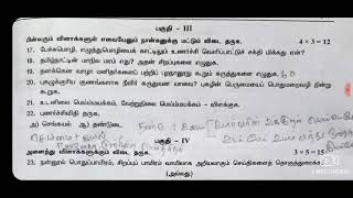 how to download 11th standard Government Tamil model