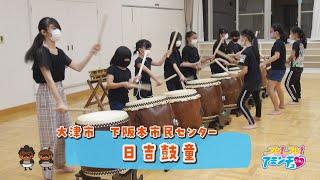 大津で和太鼓をするなら!「日吉鼓童」下阪本市民センター
