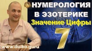 Нумерология в Эзотерике - Значение цифры 7 Выбор своего пути  + мантра для реализации - А. Дуйко