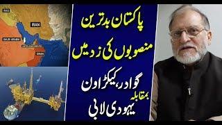 Pakistan will be the target | Orya Maqbool Jan