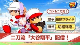 パワプロTV|二刀流『大谷翔平』選手登場!