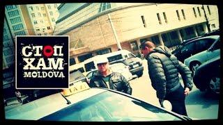 СтопХАМ Молдова - Ловец снов