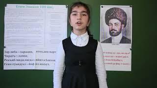 """Етим Эмин """"Хьана хьи"""""""