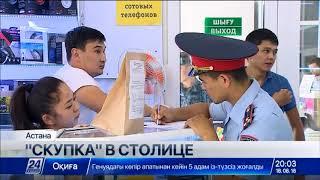 Скупщиков краденого искали на рынке «Артем» в Астане