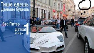 Подборка аварий/дтп Питер(Спб) (1) 2014 New Car Crash Compilation november