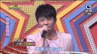 2015.5.30 蔡佳麟~明日之星示範--回鄉