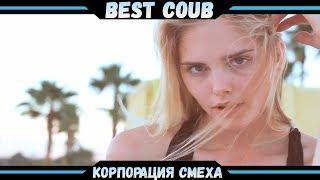 Best COUBE #27 | Лучшие приколы и кубы!