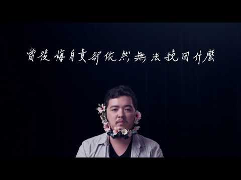 算計的腦袋 - SYA 史斯宇   Official Lyric Video