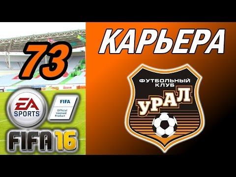 Прохождение FIFA 16 [карьера] #73 ФИНАЛ ЛИГИ ЧЕМПИОНОВ