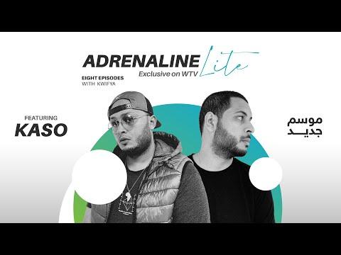 ادرينالين لايت (Adrenaline Lite) .. مع كازو