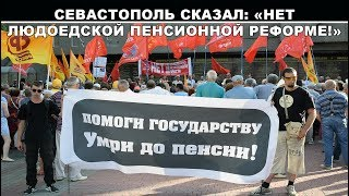 НЕТ пенсионной реформе - потребовали севастопольцы на митинге