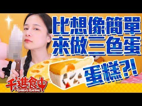 【千千進食中】比想像中簡單的三色蛋 蛋糕?!