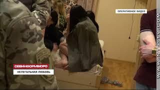 В Севастополе пресекли деятельность «бюро интимных услуг»