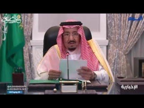 عاجل / كلمة خادم الحرمين بمناسبة عيد الأضحى