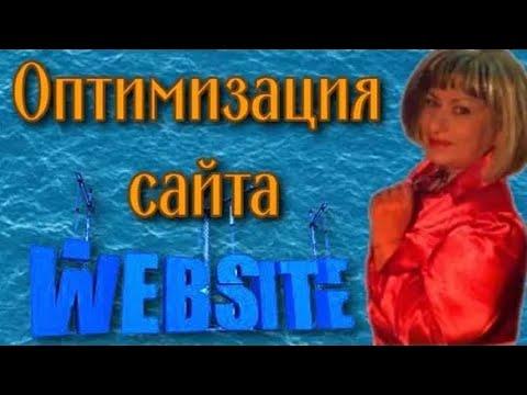 Сайт за 5 минут Рекомендации по оптимизации сайта