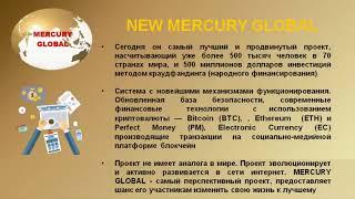 Самый долгосрочный и надёжный проект в интернете MERCURY GLOBAL