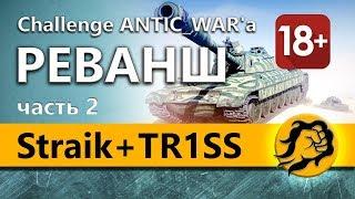 Straik + TR1SS и LeBwa. Реванш-Челлендж от ANTIC_WAR