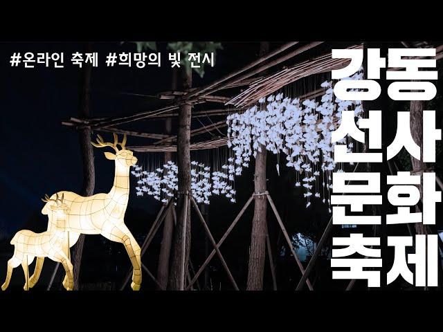 [강동테마뉴스]선사인이 전하는 희망의 메세지 [feat.온라인 축제,빛 전시]