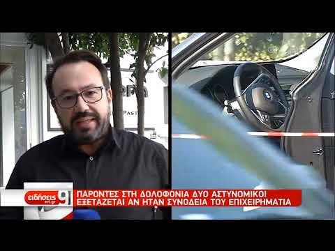 Που κινούνται οι έρευνες για τη μαφιόζικη δολοφονία στο Χαϊδάρι   30/10/2019   ΕΡΤ