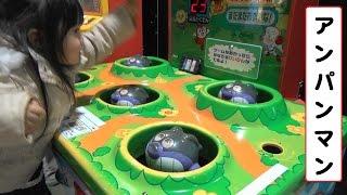 アンパンマンかくれんぼ大作戦ミニ 【バイキンマン叩きゲーム】 ゲームセンター