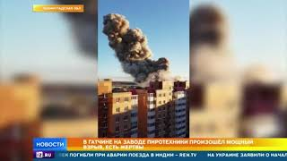 Два человека погибли в результате взрыва на заводе в Гатчине