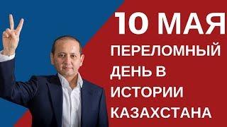 10 МАЯ: ПЕРЕЛОМНЫЙ ДЕНЬ В ИСТОРИИ КАЗАХСТАНА