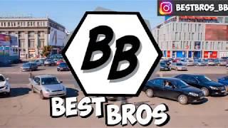 Best Bros   Твои лучшие Бро