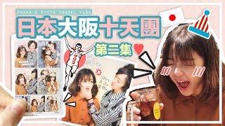 ▸日本大阪十天團「第二集 」之蛙妹也瘋狂♡ Osaka & Kyoto TRAVEL VLOG | 肥蛙 mandies kwok
