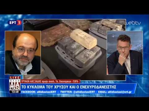 Ο Τρύφων Αλεξιάδης στην «Άλλη Διάσταση» | 30/11/18 | ΕΡΤ