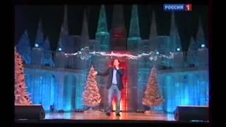 Валерий Меладзе (Рождественская Песенка Года 2011)