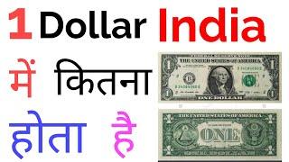 1$ dollar kitne ka hota hai /  1 dollars ka Indian rupees kitna hota hai / how to convert dollar /