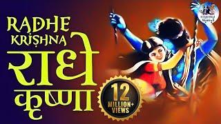 Radhe Krishna Radhe Krishna राधे कृष्ण राधे कृष्ण Very Beautiful Song Popular Krishna Bhajan