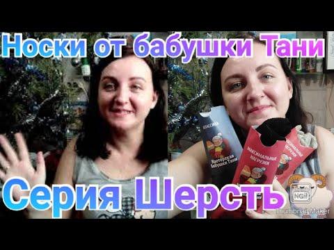Мастерская бабушки Тани / Носки Серия Шерсть