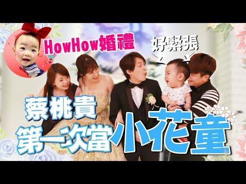 人生第一次當小花童,獻給HowHow婚禮了