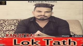 Lok Tath  Ranjit Rai  Punjabi New Latest Song 2017  Rai Records