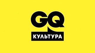 GQ «Культурный злой»: Александр Горчилин