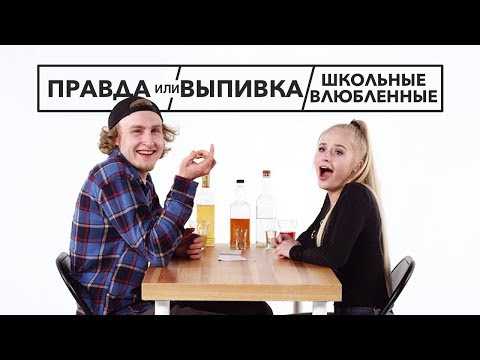 Правда Или Выпивка – Школьные Влюбленные
