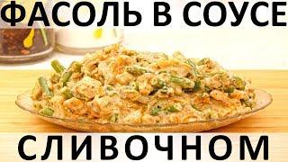 241. Зелёная стручковая фасоль в сливочном соусе с курицей и сыром (2019)