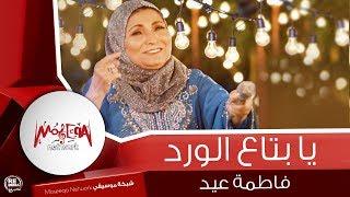 فاطمة عيد - يا بتاع الورد 2018 Fatma Eid - Ya Beta' Elward