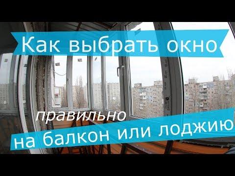 Как правильно выбрать окно на балкон или лоджию