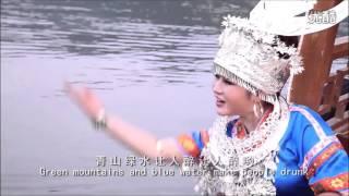 阿苗千千 A Miao Qian Qian - 苗家恋歌 Miao Love Song MV