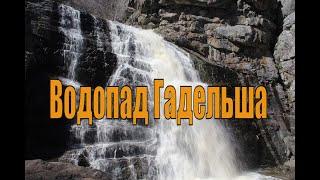 Весь Южный Урал_54 Водопад Гадельша