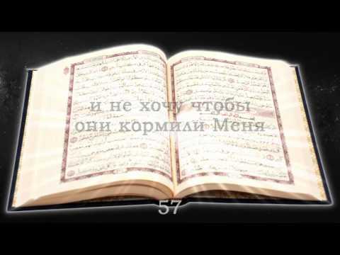 Священный Коран. Суры 51 и 52