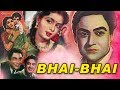 Bhai Bhai 1954 Full Movie | Ashok Kumar,Kishore Kumar,Nirupa Roy | Hindi Classic Movies